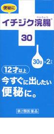 いちじく浣腸30