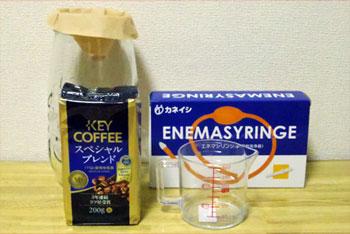 コーヒー浣腸道具