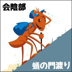 蟻の門渡り02