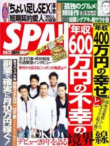 spa top 2014.9.9